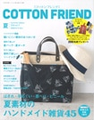 cottonfrendvol71