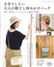 手作りしたい大人の帽子と斜め掛けバッグ