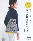 縫い代つき型紙ですぐ作れる大人が持ちたいバッグ