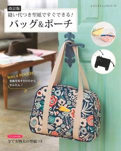 縫い代つき型紙ですぐできる!バッグ&ポーチ