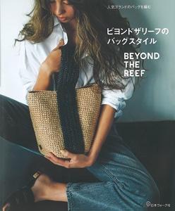 ビヨンドザリーフのバッグスタイル