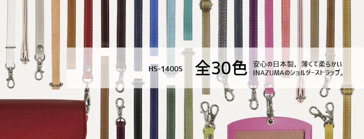 ショルダーストラップ HS-1400S