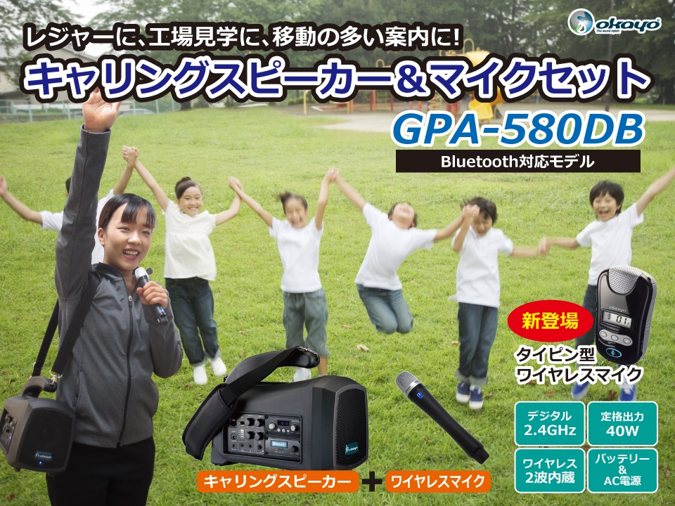 2.4GHzキャリングスピーカー&マイクセット GPA-580DB