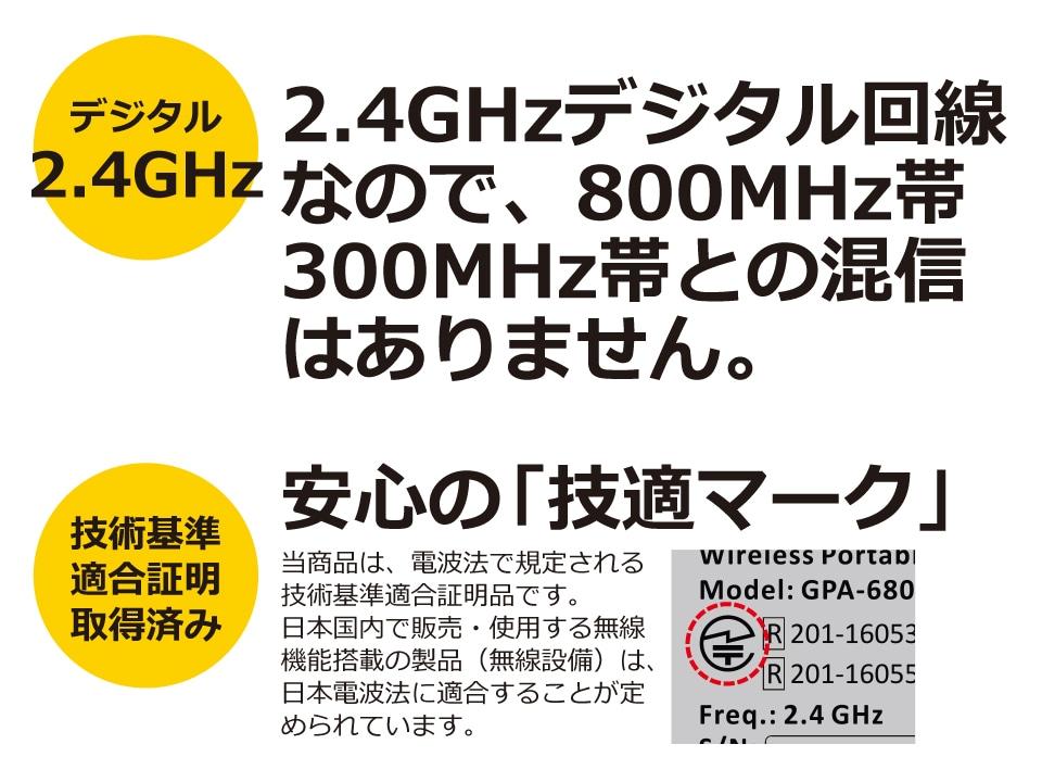 2.4GHzデジタル回線で混線なし。安心の「技適マーク」取得済みです。