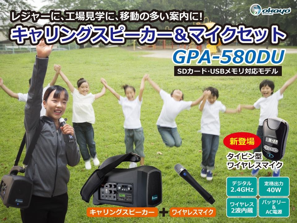 2.4GHzキャリングスピーカー&マイクセット GPA-580DU
