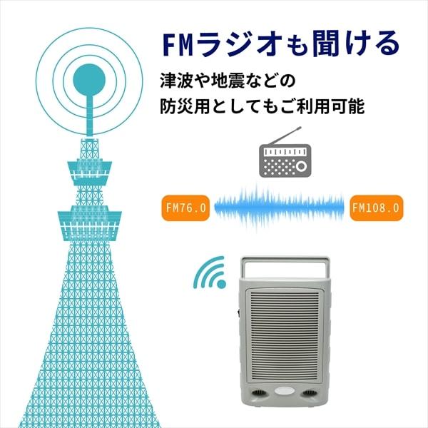 FMラジオも聞ける、津波や地震などの防災用としてもご利用可能