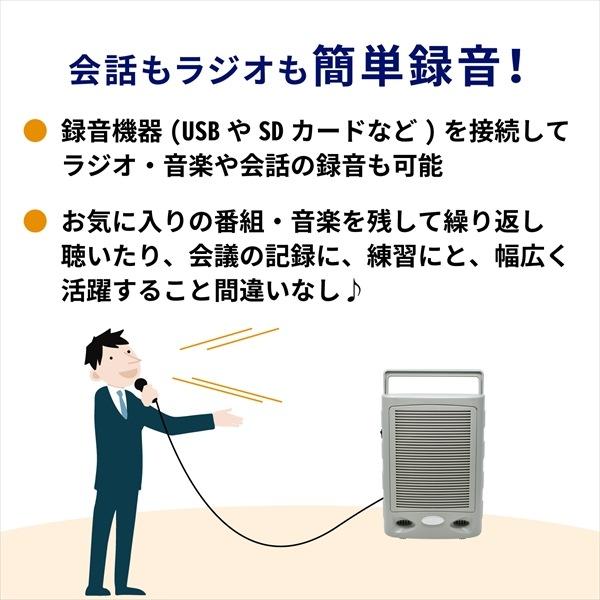 会話もラジオも簡単録音!録音機器(USBやSDカードなど)を接続してラジオ・音楽や会話の録音も可能。お気に入りの番組・音楽を残して繰り返し聴いたり、会議の記録に、練習にと、幅広く活躍すること間違いなし♪