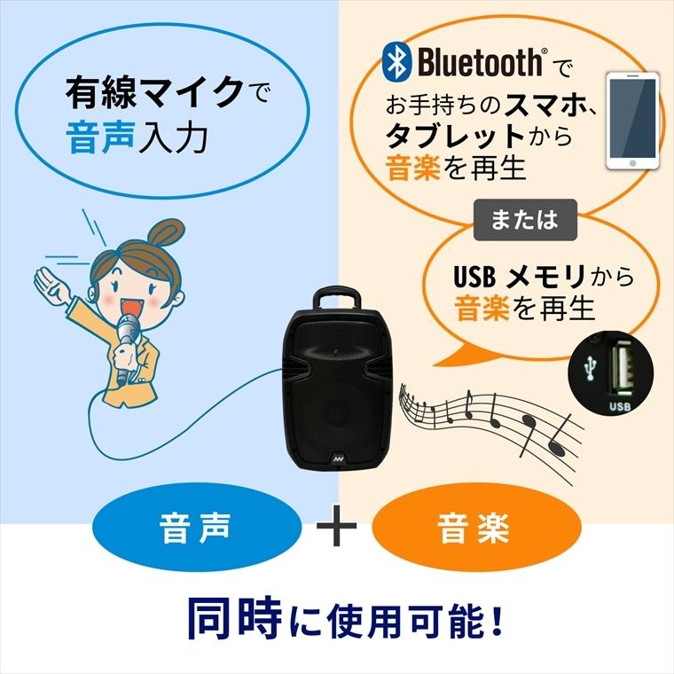 音声と音楽、同時に使用可能!有線マイクで音声入力。Bluetoothでお手持ちのスマホ、タブレットから音楽を再生。または、USBメモリから音楽を再生。