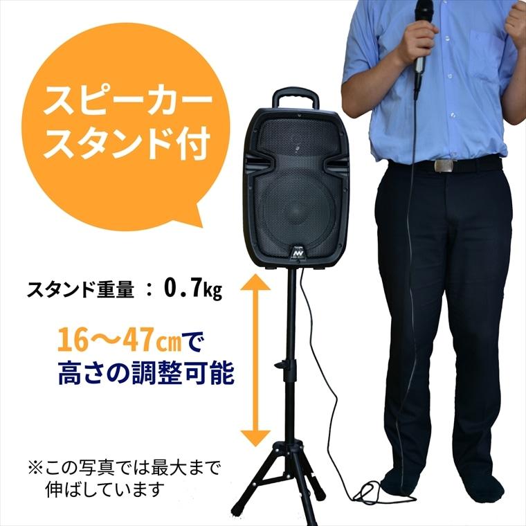 スピーカースタンド付き!スタンド重量:0.7kg、高さ調整は16〜47cmで可能。※この写真では最大まで伸ばしています。