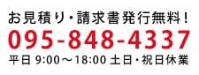 電話番号:095-848-4337
