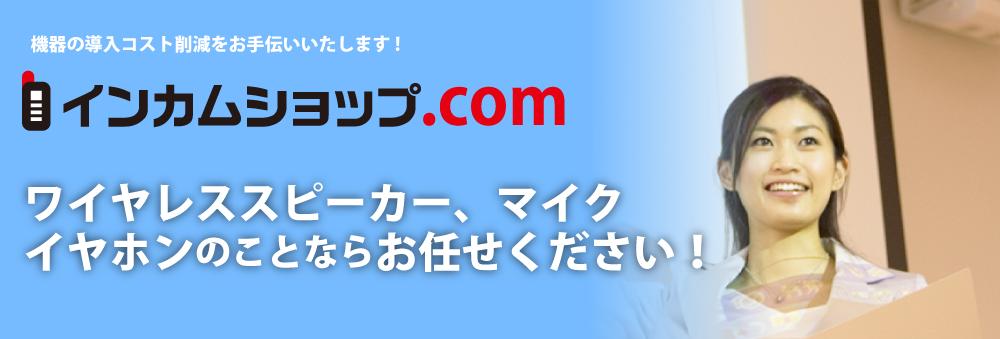 インカムショップ.com 無線機・マイク・イヤホン、インカムのことならお任せください!