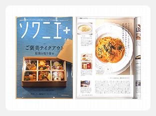 ソワニエ+Vol.62(2020年)