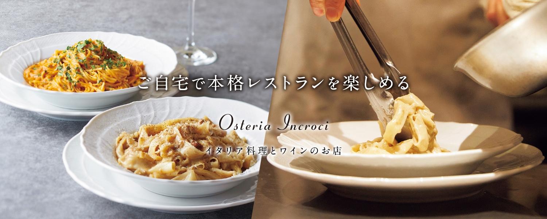 九州イタリアンの味を自宅でも|インクローチ公式通販ショップ