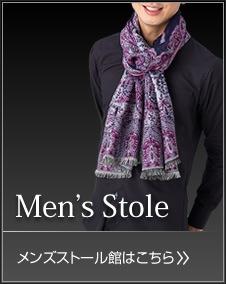 Men's Stole