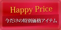 Happy Price 特別価格