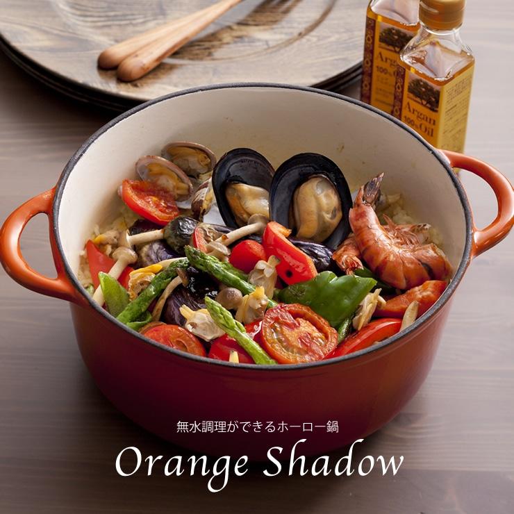 オレンジシャドウ