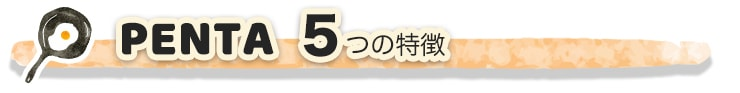 (リル)毎日フライパンの5つの特徴