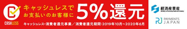 Cashless5%