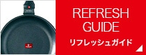 REFRESHGUIDE リフレッシュサービスガイド