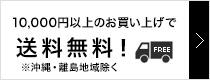 10,000円以上のお買い上げで【沖縄・離島地域以外】送料無料!