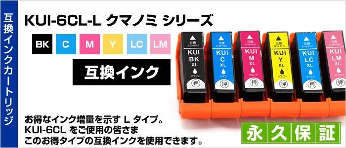 KUI-6CL/KUI-6CL-L