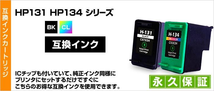 HP131/HP134