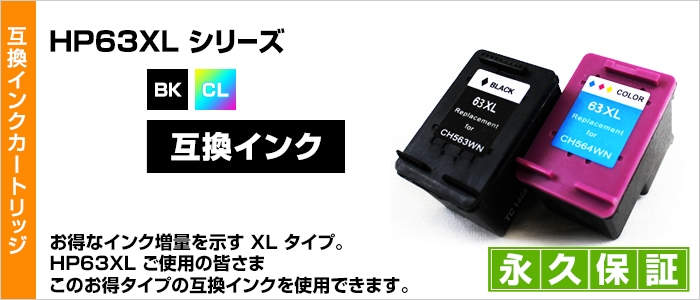 HP63/HP63XL