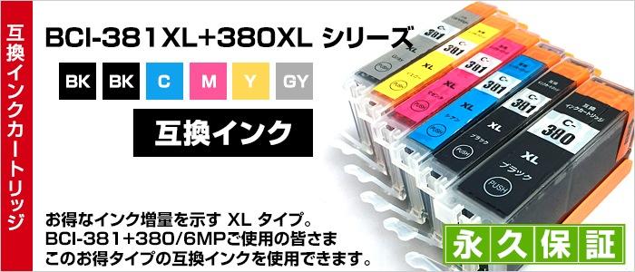BCI-381XL+380XL/6MP/5MP