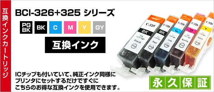 BCI-326 BCI-325/6MP/5MP