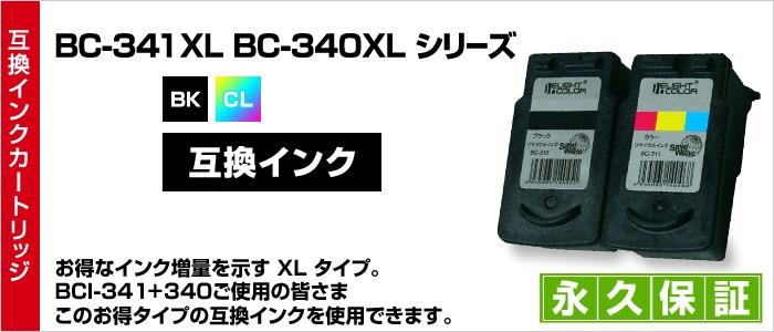 BC-340XL BC-341XL