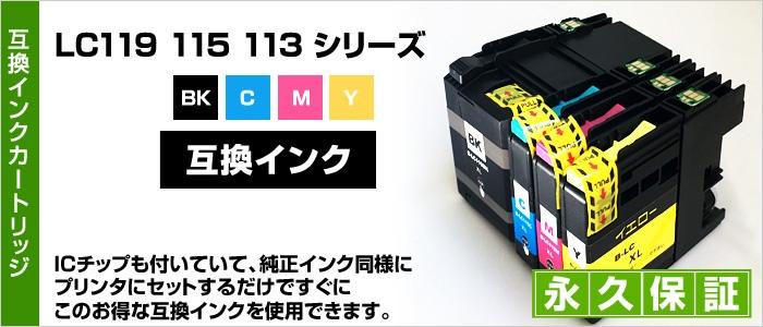 LC119/115-4PK/LC113-4PK増量