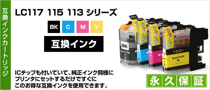 LC117/115-4PK/LC113-4PK増量