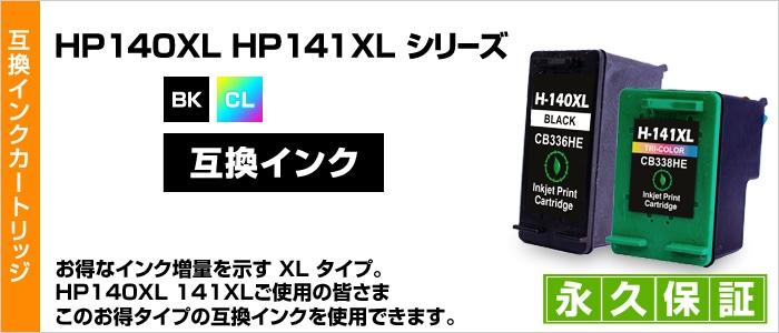 HP140 HP140XL HP141 HP141XL
