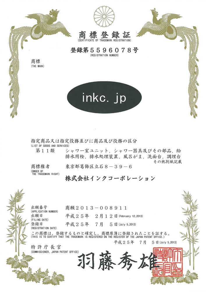 inkc.jpの商標登録証