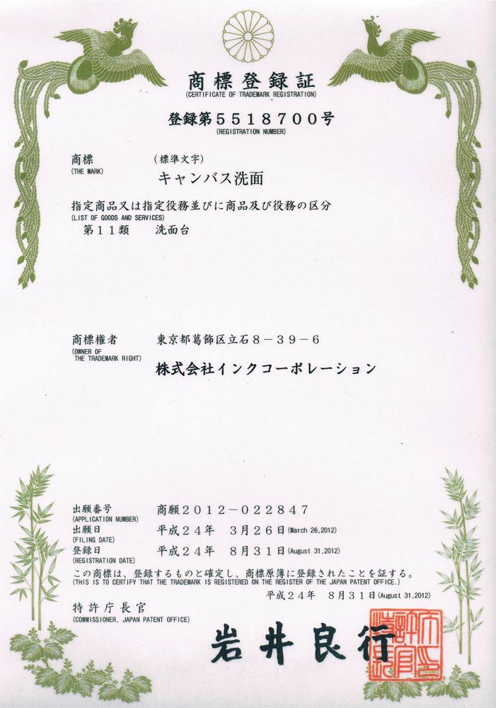 キャンバス洗面の商標登録証