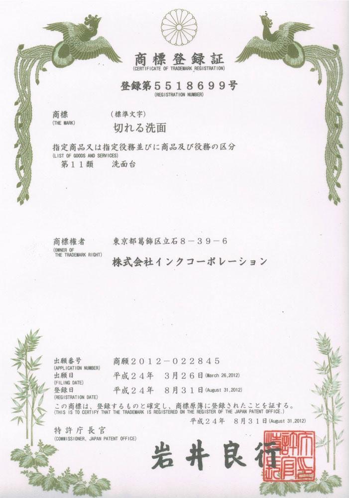 ヒップボウルの商標登録証