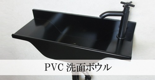 PVC洗面ボウルのバナー