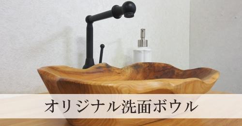 オリジナル洗面ボウルのバナー