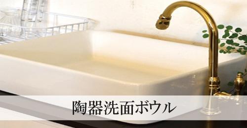 陶器洗面ボウルのバナー