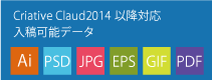 Criative Claud 2014 対応 Wrod・Power Point・Publisher 対応