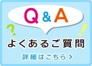 Q&A よくあるご質問 詳細はこちら