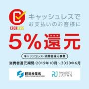 キャッシュレス・消費者還元事業5%還元