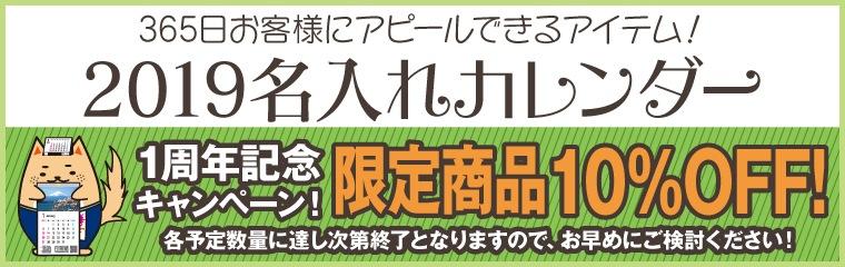 """""""名入れカレンダー10%OFF"""""""