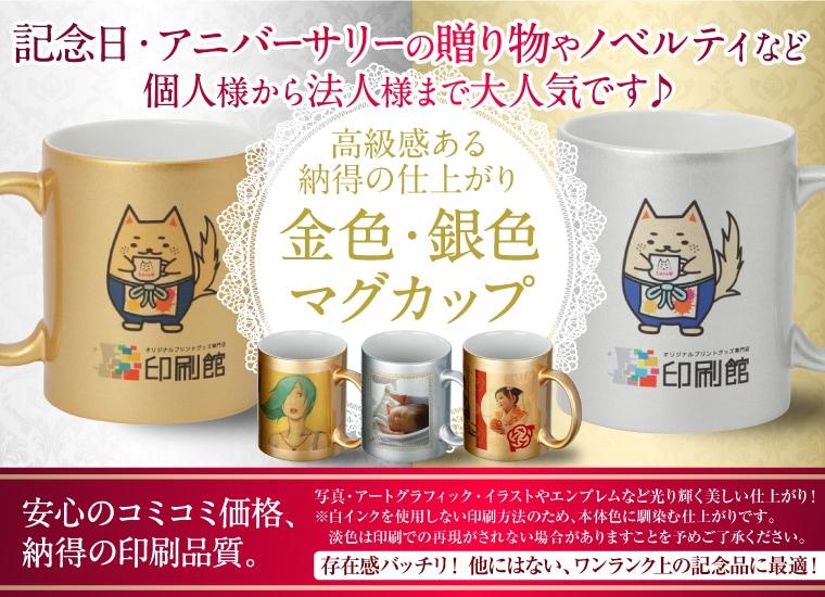 """""""金色・銀色マグカップ"""""""