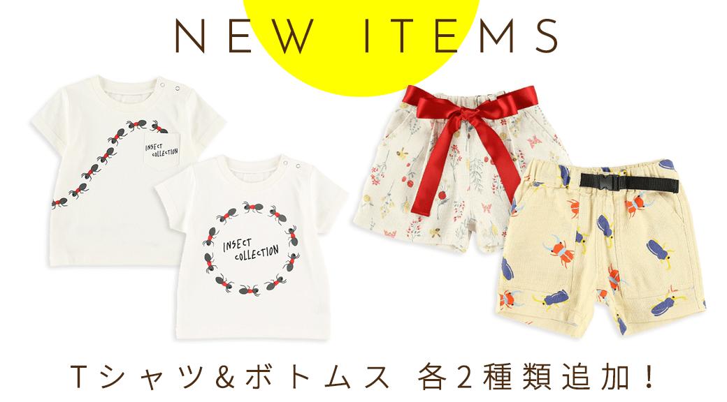 新商品!かわいいボトムスやさりさんTシャツシリーズ登場!