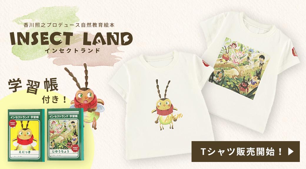 INSECT LANDのTシャツを販売開始しました!