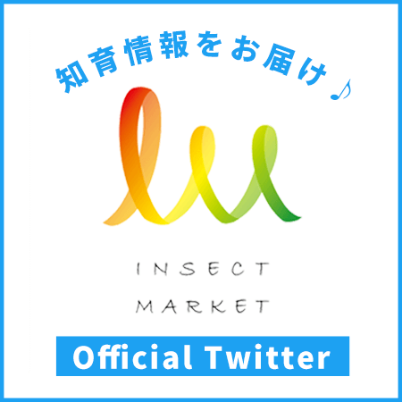 INSECT MARKET公式 Twitter