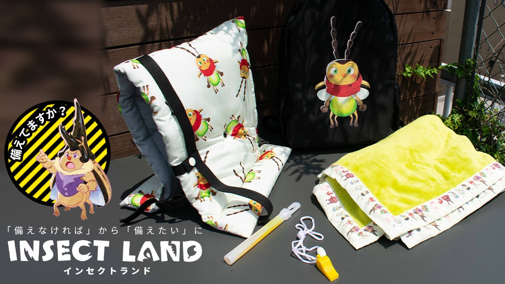 INSECT LAND防災グッズ