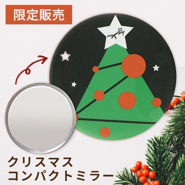 クリスマスミラー