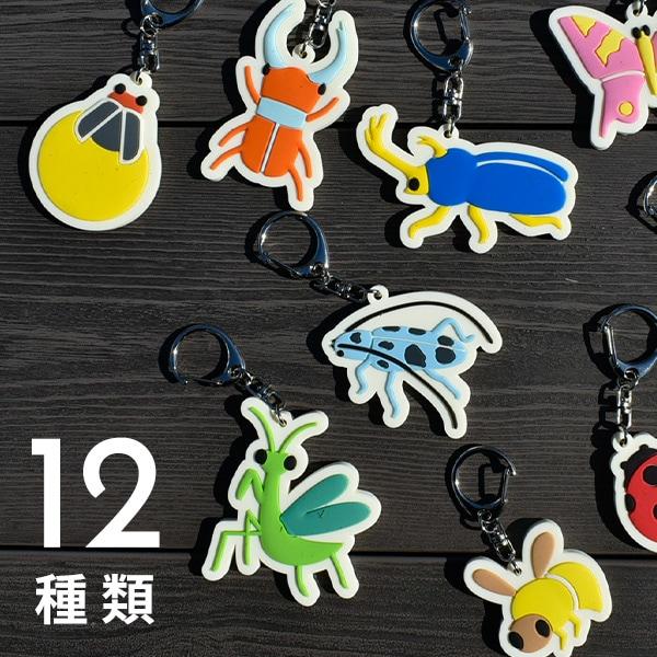 12種類揃ってます!昆虫キーホルダー新発売!